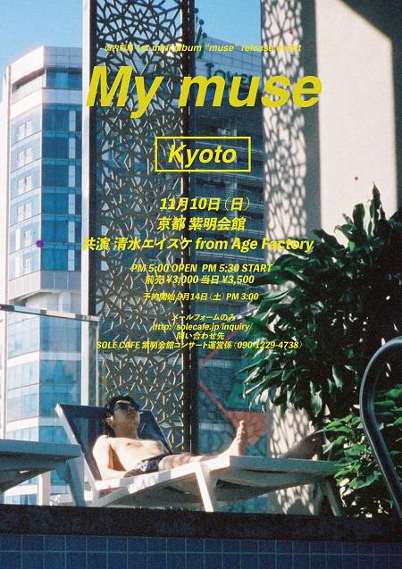 1110yamauchi-flyer.jpg