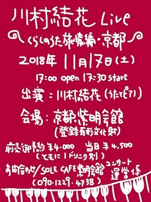1117kawamurayuka.jpg