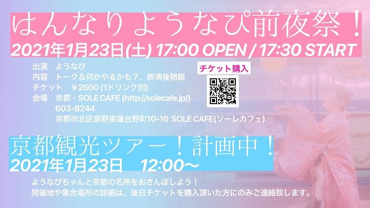 20210123solecafe-yonapi.jpeg
