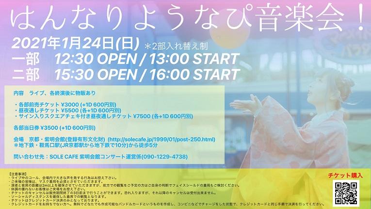 20210124shimei-yonapi.jpeg