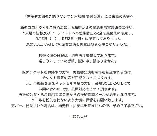 furutachiyutaro-enki.jpg