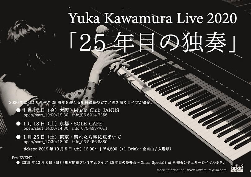 kawamurayuka-flyer.jpg