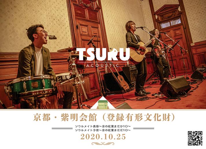 tsuru2020.png